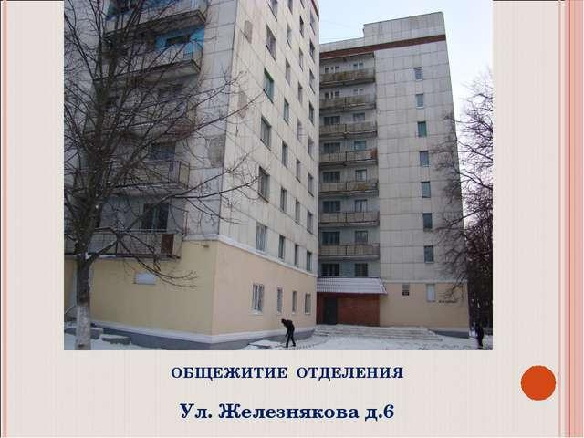 ОБЩЕЖИТИЕ ОТДЕЛЕНИЯ Ул. Железнякова д.6