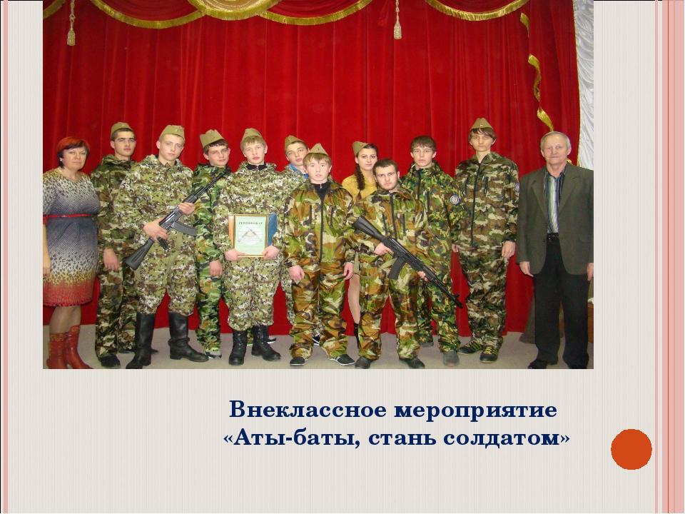 Внеклассное мероприятие «Аты-баты, стань солдатом»
