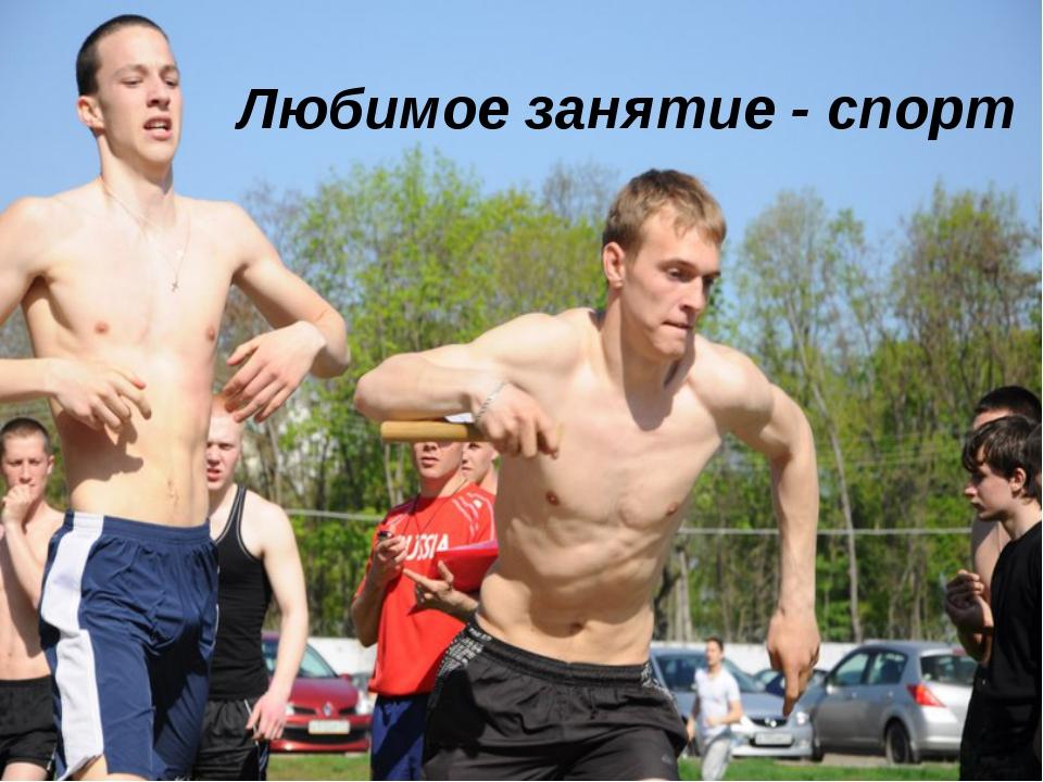 Любимое занятие - спорт