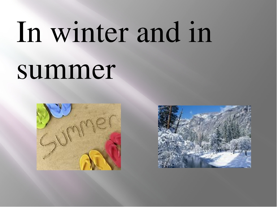 In winter and in summer