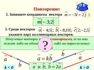 Повторение: 2. Запишите координаты вектора Ненулевые векторы наз. коллинеарны