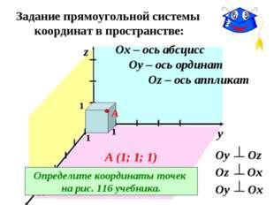 Задание прямоугольной системы координат в пространстве: О y Оy Оz Оz Оx Оy Оx