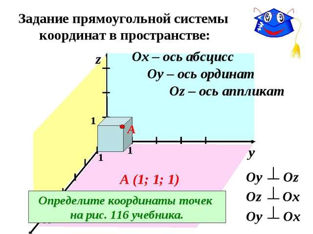 Задание прямоугольной системы координат в пространстве: О y Оy Оz Оz Оx Оy Оx...