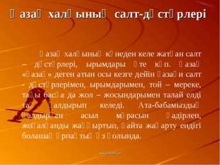Қазақ халқының салт-дәстүрлері Қазақ халқының көнеден келе жатқан салт – дәст