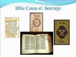 Ибн Сина еңбектері