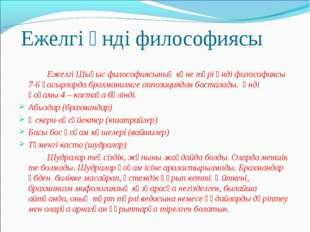 Ежелгі үнді философиясы Ежелгі Шығыс философиясының көне түрі үнді философи