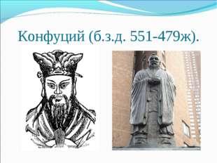 Конфуций (б.з.д. 551-479ж).