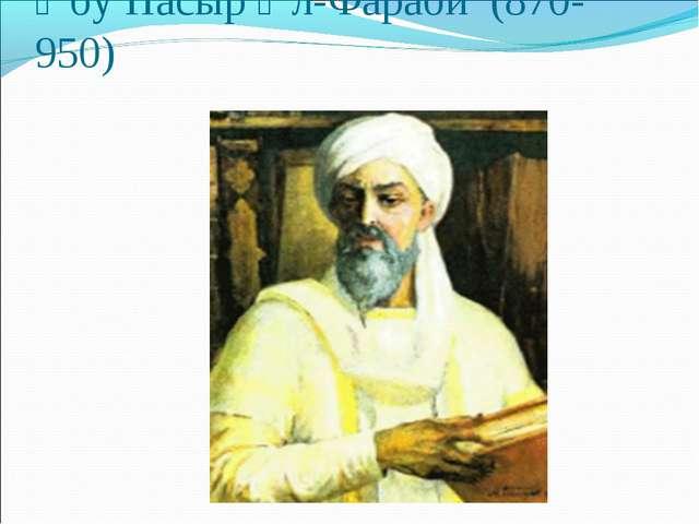 Әбу Насыр Әл-Фараби (870-950)