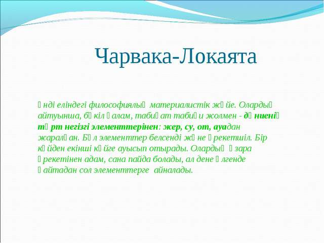 Чарвака-Локаята Үнді еліндегі философиялық материалистік жүйе. Олардың айтуы...
