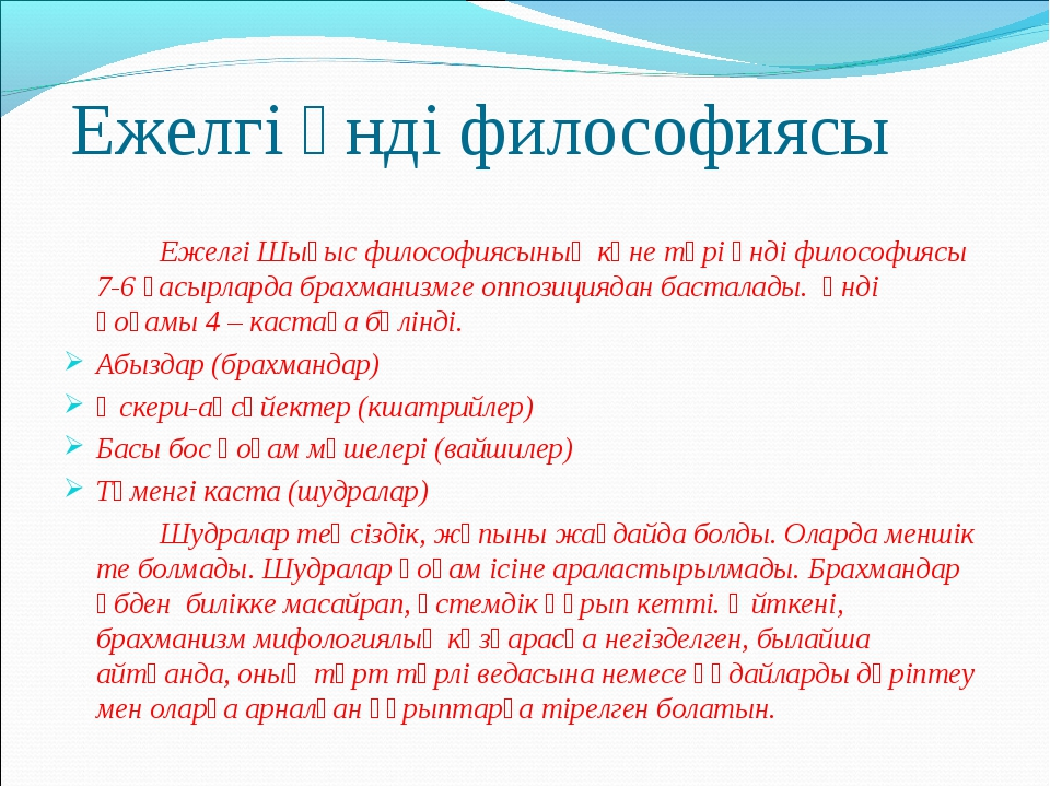 Ежелгі үнді философиясы Ежелгі Шығыс философиясының көне түрі үнді философи...