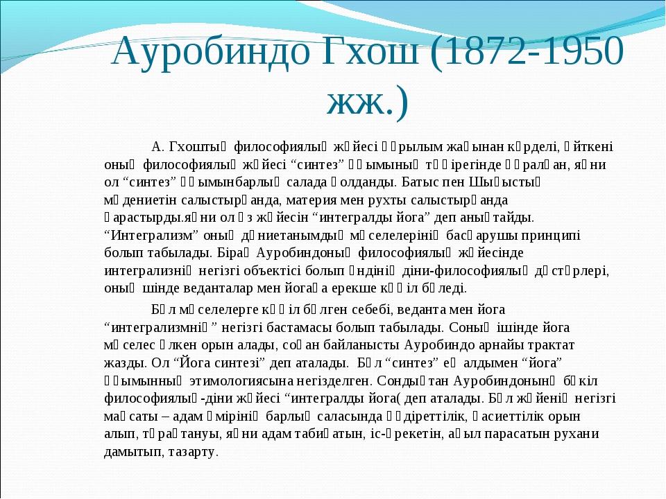 Ауробиндо Гхош (1872-1950 жж.) А. Гхоштың философиялық жүйесі құрылым жағын...