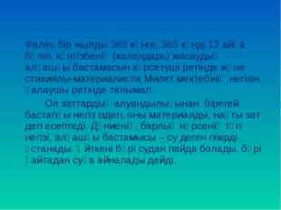 Фалес бір жылды 365 күнге, 365 күнді 12 айға бөліп, күнтізбенің (календарь)