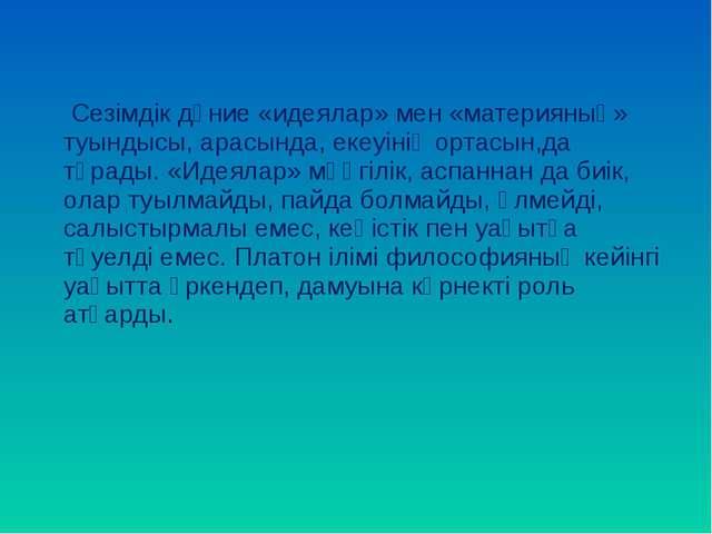 Сезімдік дүние «идеялар» мен «материяның» туындысы, арасында, екеуінің орта...