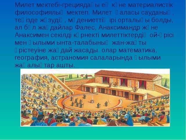 Милет мектебі-грециядағы ең көне материалистік философиялық мектеп. Милет қа...