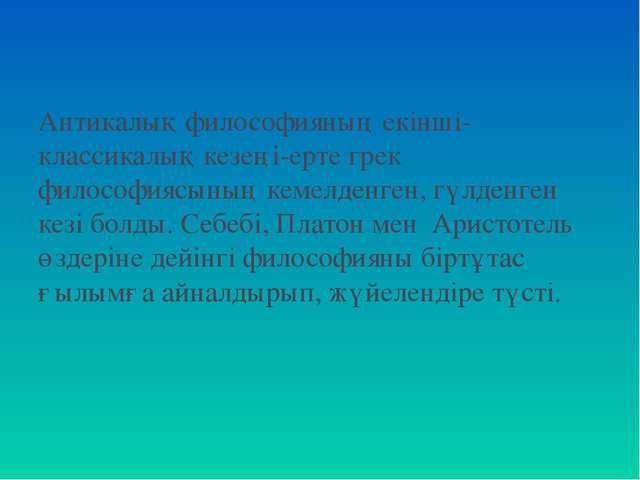 Антикалық философияның екінші-классикалық кезеңі-ерте грек философиясының кем...