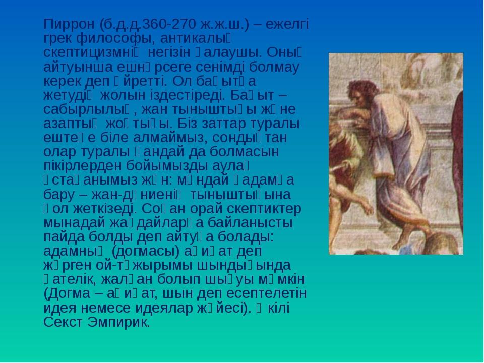 Пиррон (б.д.д.360-270 ж.ж.ш.) – ежелгі грек философы, антикалық скептицизмні...