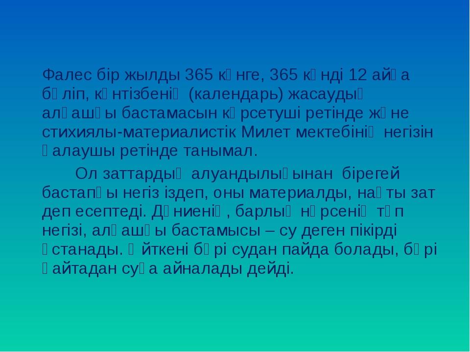 Фалес бір жылды 365 күнге, 365 күнді 12 айға бөліп, күнтізбенің (календарь)...