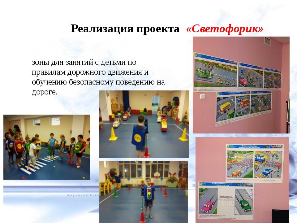 Реализация проекта «Светофорик» зоны для занятий с детьми по правилам дорожн...