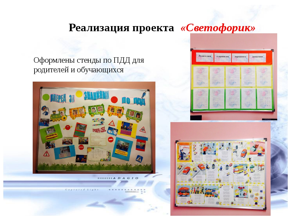 Реализация проекта «Светофорик» Оформлены стенды по ПДД для родителей и обуч...
