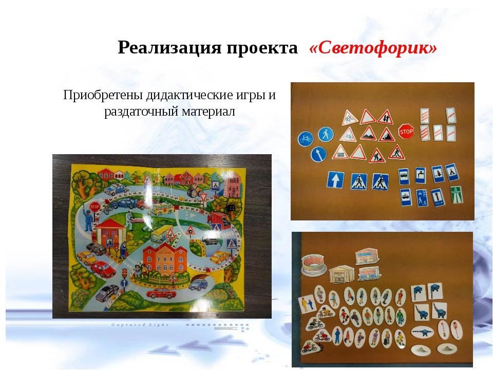 Реализация проекта «Светофорик» Приобретены дидактические игры и раздаточный...