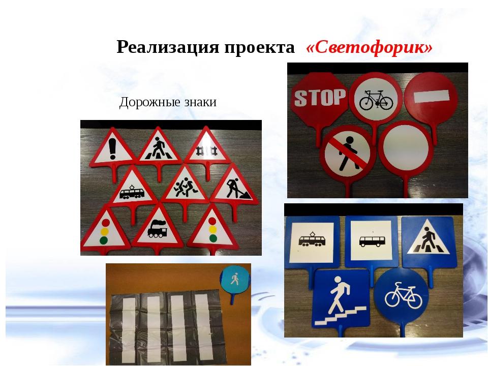 Реализация проекта «Светофорик» Дорожные знаки