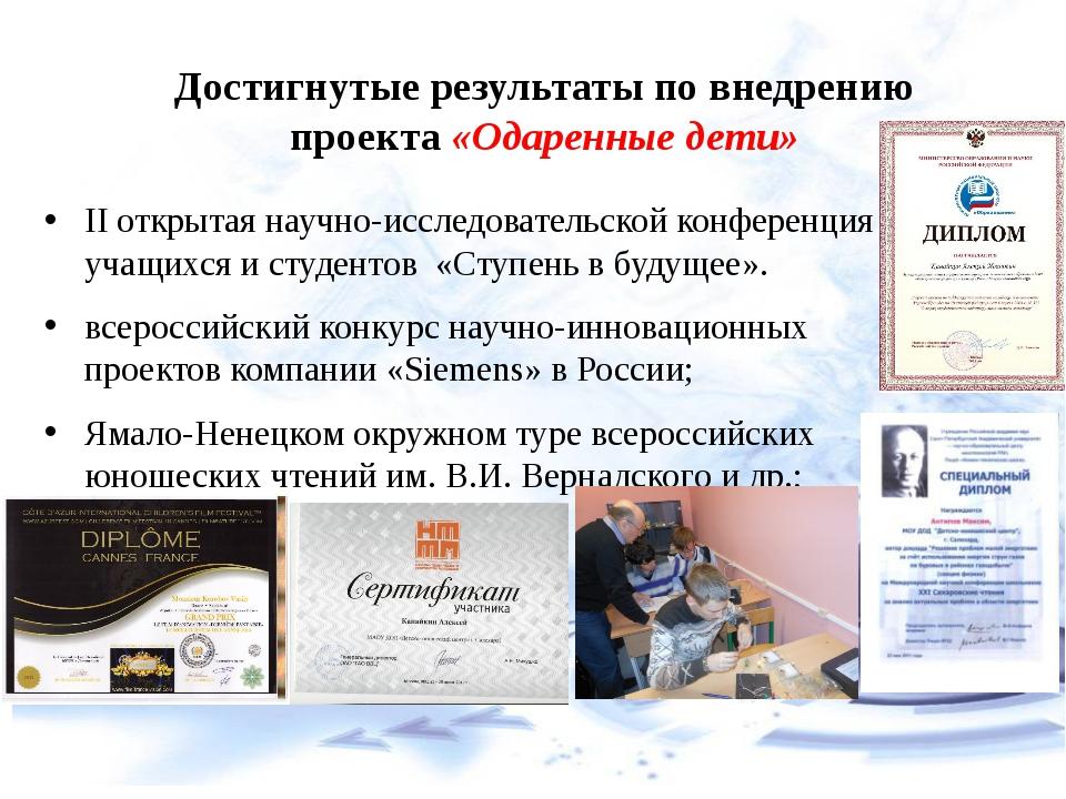 II открытая научно-исследовательской конференция учащихся и студентов «Ступе...
