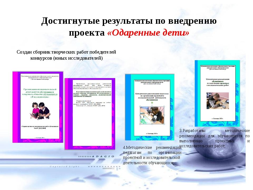 Достигнутые результаты по внедрению проекта «Одаренные дети» Создан сборник...