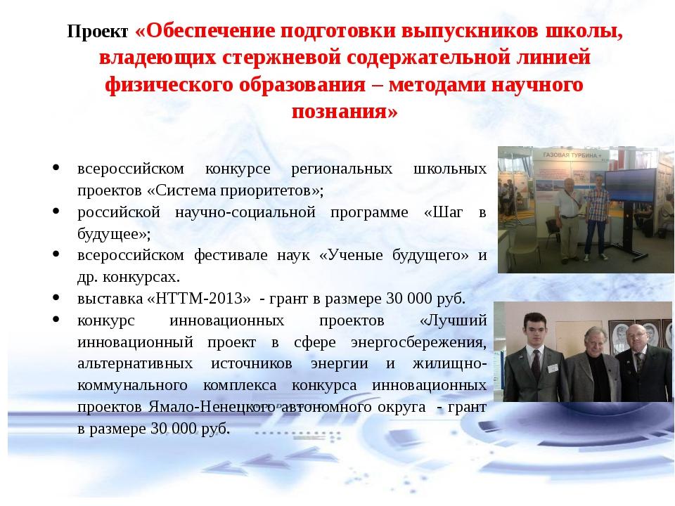 Проект «Обеспечение подготовки выпускников школы, владеющих стержневой содер...