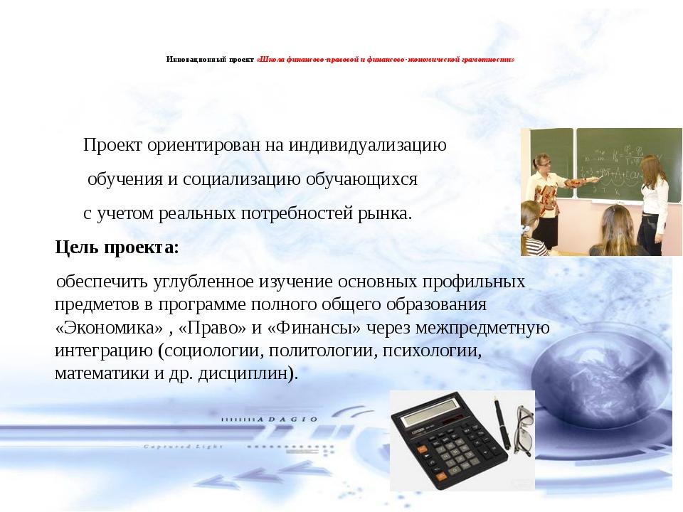 Инновационный проект «Школа финансово-правовой и финансово-экономической гра...