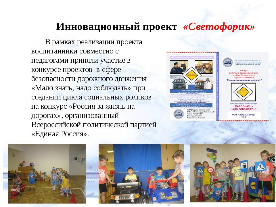 Инновационный проект «Светофорик» В рамках реализации проекта воспитанники с...