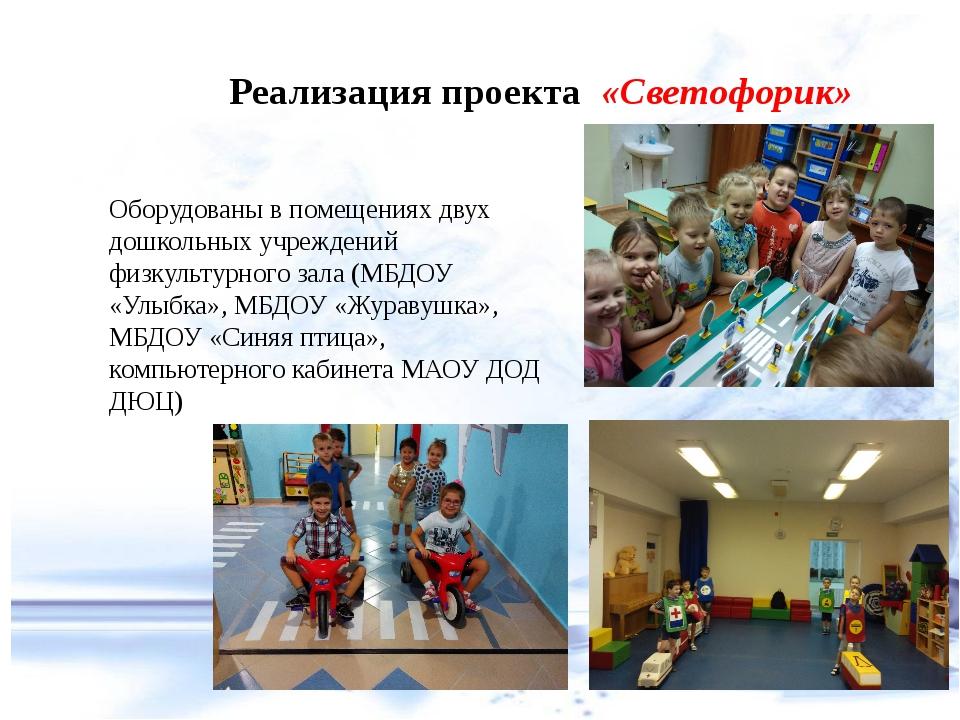 Реализация проекта «Светофорик» Оборудованы в помещениях двух дошкольных учр...