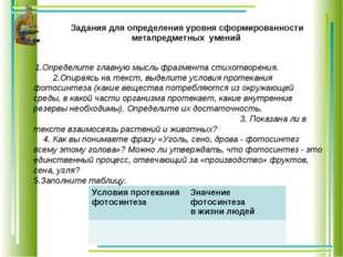 Задания для определения уровня сформированности метапредметных умений 1.Опред