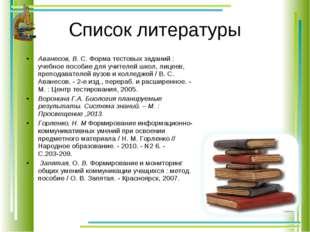 Список литературы Аванесов, В. С. Форма тестовых заданий : учебное пособие дл