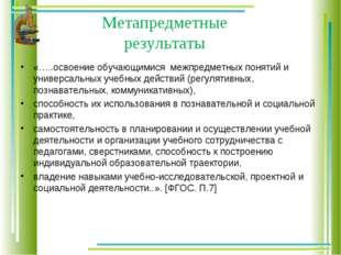 Метапредметные результаты «…..освоение обучающимися межпредметных понятий и у