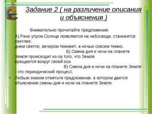 Задание 2 ( на различение описания и объяснения ) Внимательно прочитайте пред