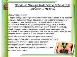Задание №4 (на выделение объекта и предмета мысли) Прочитайте текст. Корни об