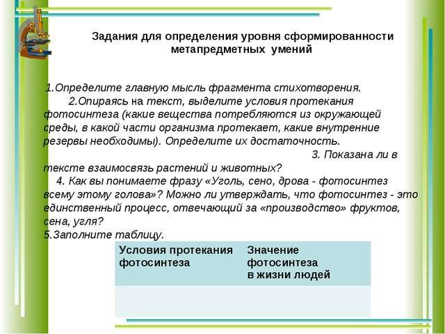 Задания для определения уровня сформированности метапредметных умений 1.Опред...