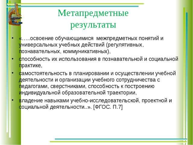 Метапредметные результаты «…..освоение обучающимися межпредметных понятий и у...