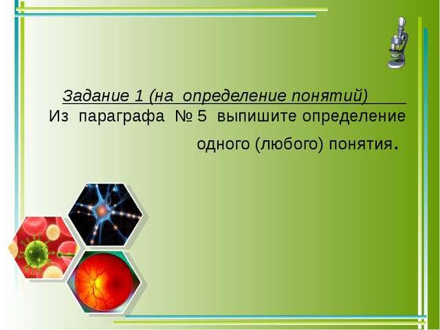 Задание 1 (на определение понятий) Из параграфа № 5 выпишите определение одно...