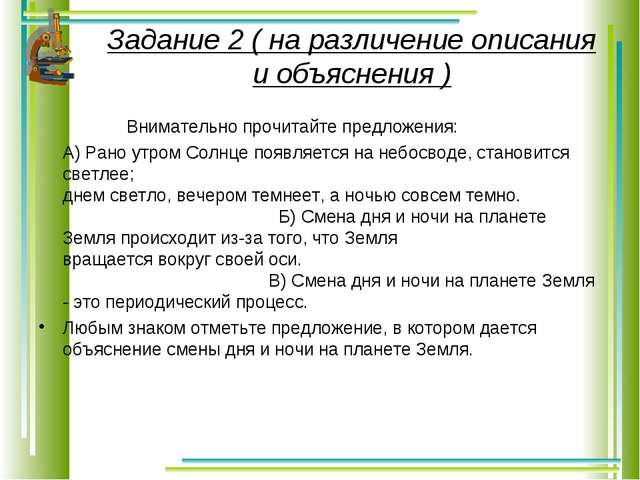 Задание 2 ( на различение описания и объяснения ) Внимательно прочитайте пред...