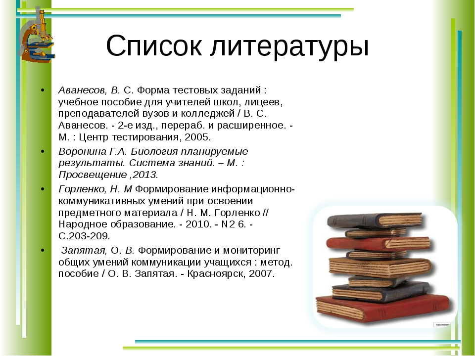 Список литературы Аванесов, В. С. Форма тестовых заданий : учебное пособие дл...