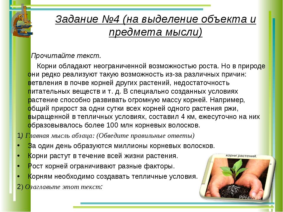 Задание №4 (на выделение объекта и предмета мысли) Прочитайте текст. Корни об...