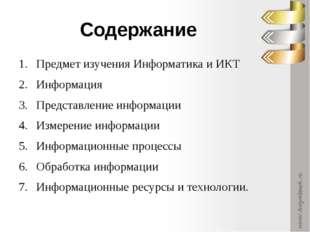 Содержание Предмет изучения Информатика и ИКТ Информация Представление информ