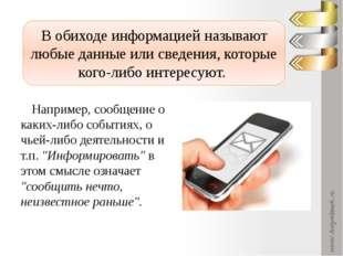Одно и то же информационное сообщение (статья в газете, объявление, письмо, т