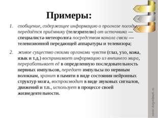 Свойства информации Достоверность; Полнота; Ценность; Своевременность; Понятн