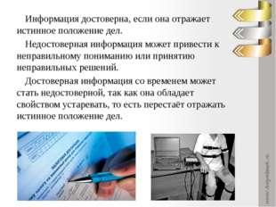 Информация полна, если её достаточно для понимания и принятия решений. Как не