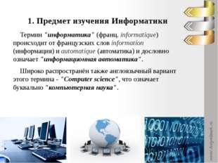 Инфоpматика - это основанная на использовании компьютерной техники дисциплина