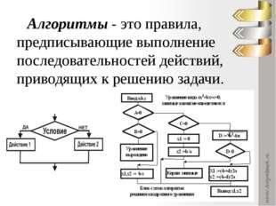 Рост производства компьютерной техники, развитие информационных сетей, создан