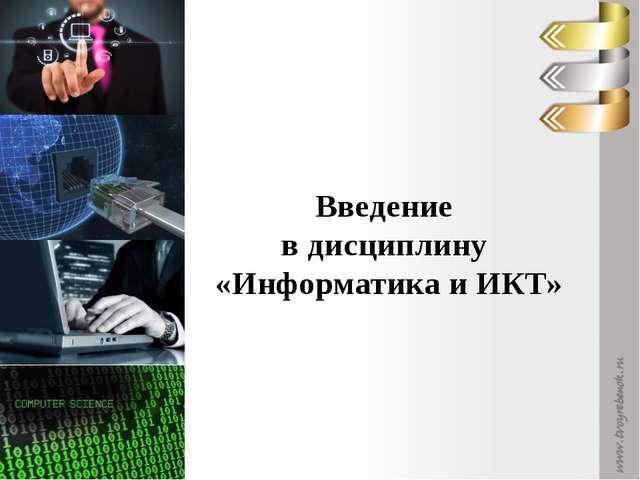 """1. Предмет изучения Инфоpматики Термин """"информатика"""" (франц. informatique) пр..."""