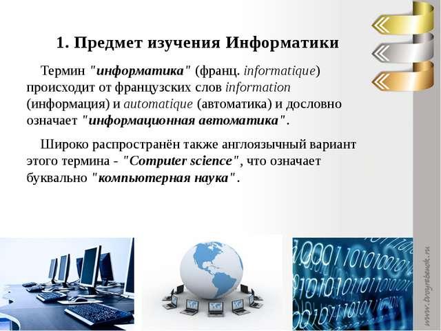 Инфоpматика - это основанная на использовании компьютерной техники дисциплина...